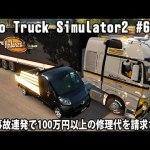 交通事故連発で100万円以上の修理代を請求される 【 Euro Truck Simulator 2 実況 #62 】[ゲーム実況byアフロマスク]