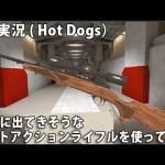 Rustに出てきそうなボルトアクションライフルを使ってみた ( sako85 ) 【 VR 実況 ( Hot Dogs, Horseshoes & Hand Grenades ) 】[ゲーム実況byアフロマスク]