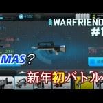 【War Friends】#10 新年に新武器でバトル!この形、もはやFAMAS!![ゲーム実況byやわやわ]