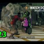 【ウォッチドッグス2】ロボット戦争 part1 #23 【ゲーム 実況】WatchDogs2[ゲーム実況by島津の鉄砲兵]