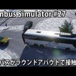 高速バスがラウンドアバウトで接触事故 【 Fernbus Simulator 実況 #27 】[ゲーム実況byアフロマスク]