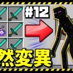 [マインクラフト] 虫嫌いな勇者は剣を奪われる。 #12 結局のところなにもしてない [マイクラ実況][ゲーム実況byねが]