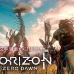 #2 カメラ操作リバース派なために四苦八苦しながら【Horizon Zero Dawn】女性実況【ライブ配信】[ゲーム実況byアシェ&レシル夫婦]
