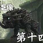 【ワンダと巨像-HD-】わにの実況 #14 鎧を持った番人。【第十四の巨像】[ゲーム実況byわにくん]