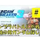 【ガンダムブレイカー3 #1】行け俺のガンプラ‼【ジーンのゲーム実況】GUNDAM BREAKER3[ゲーム実況byジーンのゲームチャンネル]