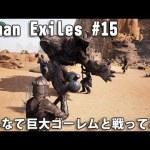 みんなで巨大ゴーレムと戦ってみた 【 Conan Exiles 実況 #15 】[ゲーム実況byアフロマスク]