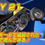 【My Summer Car】アップデートで追加されたバイクで遊ぶ!DAY21[ゲーム実況byjanne]