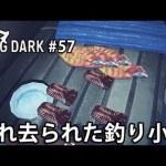 忘れ去られた釣り小屋 【 The Long Dark 実況 #57 】[ゲーム実況byアフロマスク]