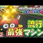【マリオカート8DX】最近流行りのマシン強すぎwww マリオカート8デラックス実況プレイ!! #32【レート8413~】[ゲーム実況byMOTTV]