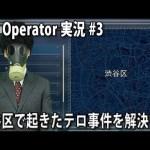 渋谷区で起きたテロ事件を解決する 【 911 Operator 実況 #3 】[ゲーム実況byアフロマスク]