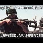ベトナム戦争を舞台にしたリアル戦場FPSでお祭り騒ぎ 【 Rising Storm 2 Vietnam 実況 #1 】[ゲーム実況byアフロマスク]