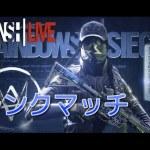 リスナー参加型 Rainbow Six Siege ランクマッチ[ゲーム実況byゲーム実況やんし]