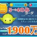 ツムツム ヨーダ sl6 5→4のみ 1900万[ゲーム実況byツムch akn.]