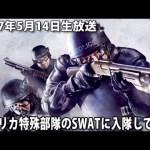 アメリカ特殊部隊のSWATに入隊してみた【 SWAT4 生放送 2017年5月14日 】[ゲーム実況byアフロマスク]