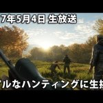 The Hunter Call of the Wild 「リアルなハンティングに生挑戦」【2017年5月4日 生放送】[ゲーム実況byアフロマスク]