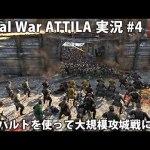 カタパルトを使って大規模攻城戦に挑む 【 Total War ATTILA 実況 #4 】[ゲーム実況byアフロマスク]
