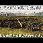 反乱した市民を大量の火の矢で追い払う 【 Total War ATTILA 実況 #3 】[ゲーム実況byアフロマスク]