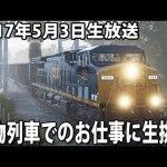 貨物列車でのお仕事に生挑戦 【Train Sim World 生放送 2017年5月3日 】[ゲーム実況byアフロマスク]