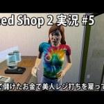 大麻で儲けたお金で美人レジ打ちを雇ってみた【 Weed Shop 2 実況 #5 】[ゲーム実況byアフロマスク]