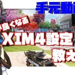 【手元動画】エイムがよくなるXIM4設定【BO3,IW】[ゲーム実況byらいりー【実況】]