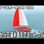 【 ヨットで世界一周の旅 1日目 】東京から三浦半島までヨットクルーズ 【 Sailaway The Sailing Simulator 実況 #2 】[ゲーム実況byアフロマスク]