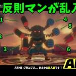 【ARMSアームズ 】反則マンが乱入 #7【ゲーム実況】Nintendo Switch[ゲーム実況by島津の鉄砲兵]