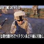 リアルな現代戦FPSでベテラン兵と一緒に行動してみた 【 Squad 実況 #10 】[ゲーム実況byアフロマスク]