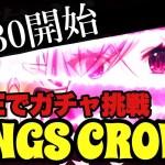 【白猫】KINGS CROWN開催!この3周年前夜祭にLIVEでガチャ挑戦![ゲーム実況byまごいちのげーむ実況@Youtube]