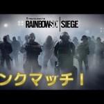 リスナー参加型 Rainbow Six Siege Rank[ゲーム実況byゲーム実況やんし]