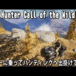 バギーに乗ってハンティングへ出掛けてみた【 The Hunter Call of the Wild 実況 #10 】[ゲーム実況byアフロマスク]