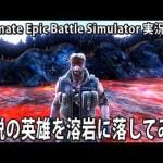 伝説の英雄を溶岩に落してみた 【 Ultimate Epic Battle Simulator 実況 #11 】[ゲーム実況byアフロマスク]