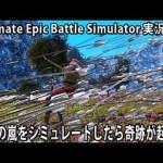 弓矢の嵐をシミュレートしたら奇跡が起きる 【 Ultimate Epic Battle Simulator 実況 #12 】[ゲーム実況byアフロマスク]
