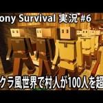 マイクラ風世界で村人が100人を超える 【 Colony Survival 実況 #6 】[ゲーム実況byアフロマスク]