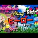 【スプラトゥーン2】新たなギミックをも制していくぜ!【ヒーローモード:Part1】[ゲーム実況byMomotaro・m・channel]