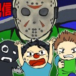 ジェイソンジェイソンジェイソンwwwww Friday the 13th: The Game[ゲーム実況byさかなgame&何か]