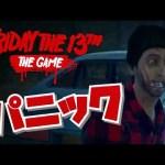 【Friday the 13th: The Game】生存者 外国人を乗せて運転したらパニック! 13日の金曜日 実況[ゲーム実況byコータ]