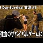弱肉強食のサバイバルゲームに参戦 【 Next Day Survival 実況 #1 】[ゲーム実況byアフロマスク]