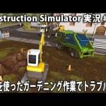 重機を使ったガーデニング作業でトラブル発生 【 Construction Simulator 実況 #3 】[ゲーム実況byアフロマスク]