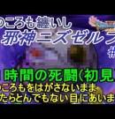 ドラゴンクエスト11 過ぎ去りし時を求めて #87 邪神ニズゼルファ 闇のころもはがさないで倒す!(闇のころもバージョンは初見です。) kazuboのゲーム実況[ゲーム実況bykazubo ゲーム攻略チャンネル]