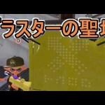 スプラトゥーン2 動画では初デビュー 新しくなったガチヤグラ![ゲーム実況byシンのたわむれチャンネル]