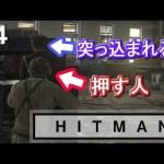 人を印刷機に突っ込んでみた結果… #4 【PS4 Pro日本語】HITMAN(ヒットマン)実況![ゲーム実況byカーソンLee]