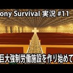 湖に巨大強制労働施設を作り始めてみた 【 Colony Survival 実況 #11 】[ゲーム実況byアフロマスク]