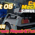 DLC車両 DeLorean Repair&Tuning Part05【Car Mechanic Simulator 2015】[ゲーム実況byjanne]
