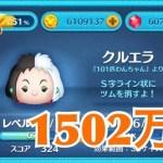 ツムツム クルエラ sl6 1502万[ゲーム実況byツムch akn.]