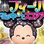 ツムツム パレードミッキー sl6 2021万 延長あり[ゲーム実況byツムch akn.]