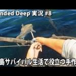 無人島サバイバル生活で役立つ手作り弓 【 Stranded Deep 実況 #8 】[ゲーム実況byアフロマスク]