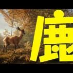 リアル動物ハンティング【the hunter call of the wild】[ゲーム実況byさかなgame&何か]