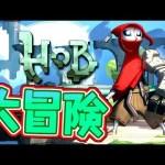 #1【アクション】神ゲーの予感しかしないゲーム!【HOB(ホブ)】[ゲーム実況byさかなgame&何か]