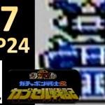 #107 緊急事態 MAP24 SDガンダム ガチャポン戦士2 全30MAPでシャアと戦う!! ファミコン レトロゲーム実況 【たぶやん】[ゲーム実況byたぶやんのレトロゲーム実況]