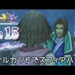 #15【PS4 FINAL FANTASY Ⅹ-2 HDRemaster】前作から2年後の世界を楽しんでプレイしていきます!【初見実況】[ゲーム実況byみぃちゃんのゲーム実況ちゃんねる。]